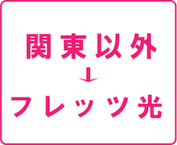 関東以外→フレッツ光