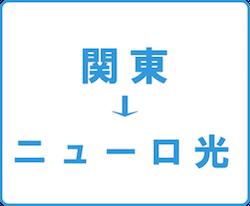 関東→ニューロ光