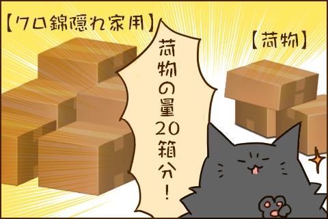 3コマ目:クロ錦「荷物の量20箱分!」クロ錦隠れ家用の荷物のイラスト