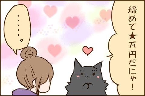 4コマ目:モモア「・・・」クロ錦「締めて★万円だニャ!」