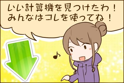 5コマ目:モモア「良い計算機をみつけたわ!みんなはコレを使ってね!」