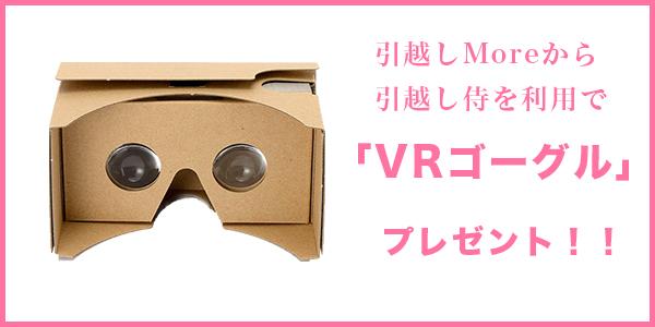 引越しMoreから引越し侍を利用で「VRゴーグル」プレゼント
