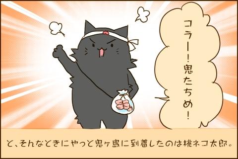 「コラー!鬼たちめ!」と、そんなときにやっと鬼ヶ島に到着したのは桃ネコ太郎。