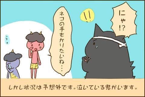 「にゃ!?」「ネコの手も借りたいね…」しかし状況は予想外です。泣いている鬼がいます。