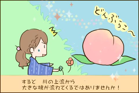 すると川の上流から大きな桃が流れてくるではありませんか!
