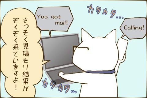 「Calling!」「You got mail!」「さっそく見積もり結果がぞくぞく来ていますよ!」