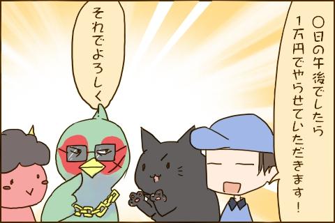「◯日の午後でしたら1万円でやらせていただきます!」「それでよろしく!」