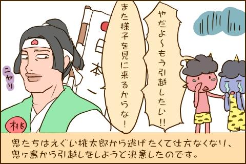 「また様子を見に来るからな!」「やだよ〜もう引越したい!!」鬼たちはえぐい桃太郎から逃げたくて仕方なくなり、鬼ヶ島から引越しをしようと決意したのです。