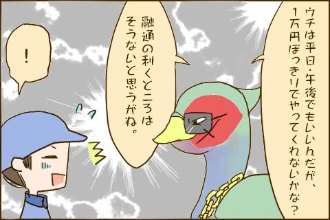 「ウチは平日・午後でもいいんだが、1万円ぽっきりでやってくれないかな?融通の利くところはそうないと思うがね。」「!」