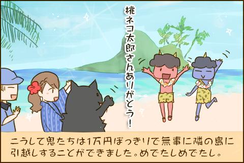 桃ネコ太郎さんありがとう!こうして鬼たちは1万円ぽっきりで無事に隣の島に引越しすることができました。めでたしめでたし。
