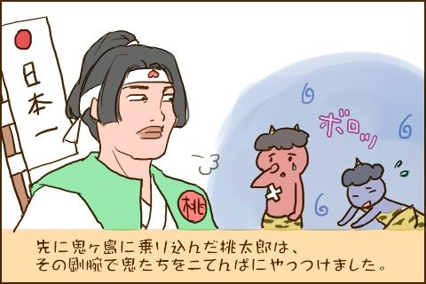 先に鬼ヶ島に乗り込んだ桃太郎は、その剛腕で鬼たちをこてんぱにやっつけました。