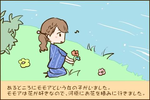 あるところにモモアという女の子がいました。モモアは花が好きなので、河原にお花を摘みに行きました。