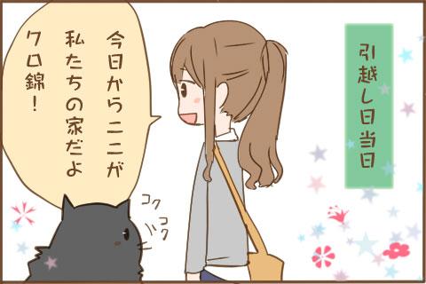 5-2-kuronishiki-guest01