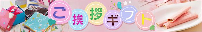 bnr_w1260_aisatsu