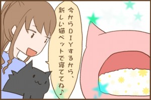 img_kuronishiki_diy_01