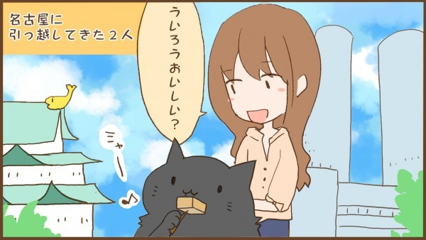 img_kuronishiki_nagoya_01
