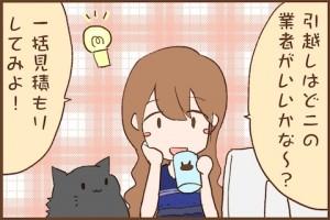 img_kuronishiki_estimate_01