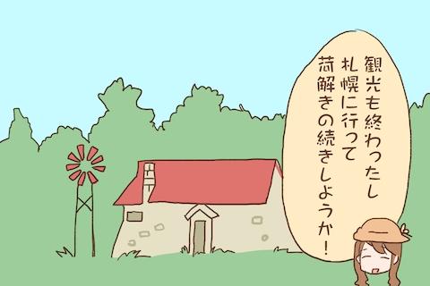 img_kuronishiki_hokkaido_02