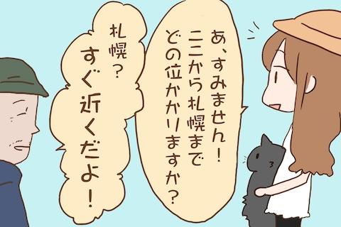 img_kuronishiki_hokkaido_03