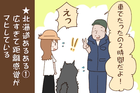 img_kuronishiki_hokkaido_04