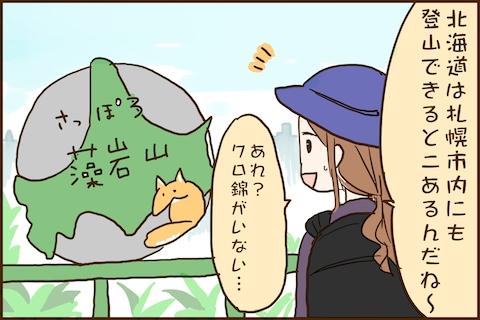 img_kuronishiki_higuma_01