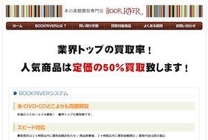 img_bookriver01