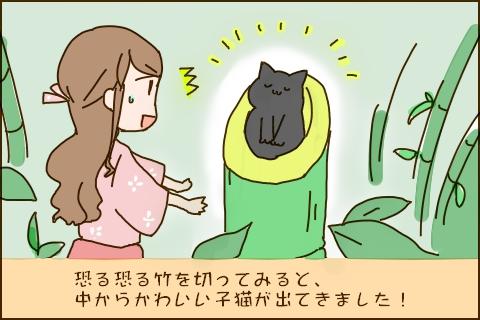 恐る恐る竹を切ってみると、中からかわいい子猫が出てきました!