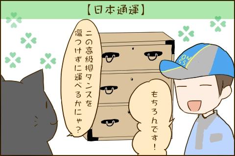 日本通運「この高級桐タンスを傷つけずに運べるかにゃ?」「もちろんです!」
