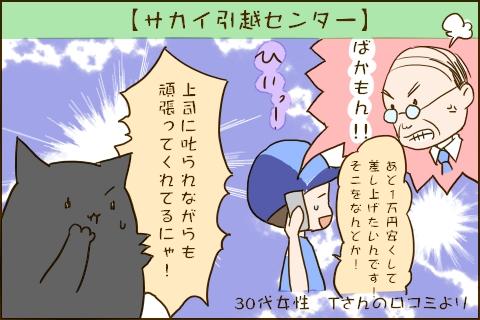 「上司に叱られながらも頑張ってくれてるにゃ!」「あと1万円安くして差し上げたいんです!そこをなんとか!」「ばかもん!!」30代女性Tさんの口コミより