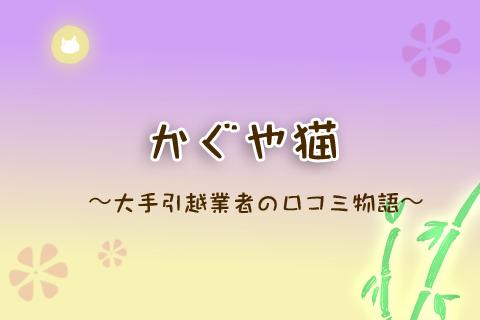 かぐや猫〜大手引越業者の口コミ物語〜
