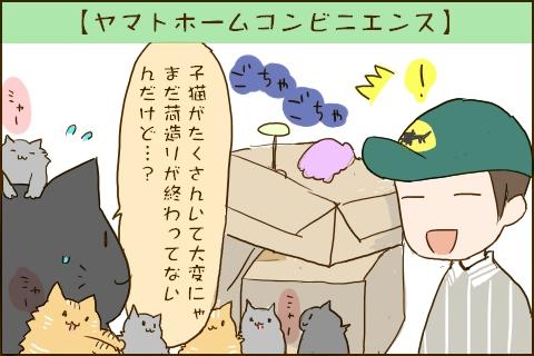 ヤマトホームコンビニエンス「子猫がたくさんいて大変にゃ。まだ荷造りが終わってないんだけど…?」「!」
