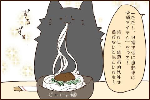 img_kuronishiki_soba02