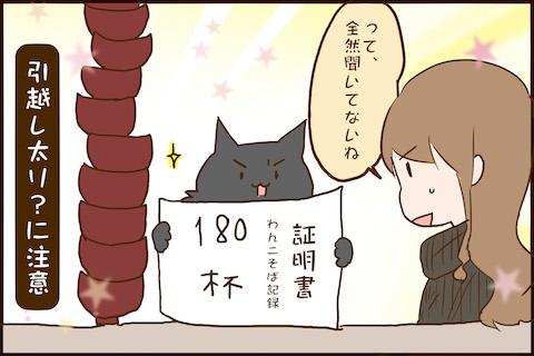 img_kuronishiki_soba04