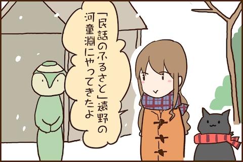 img_kuronishiki_kappa